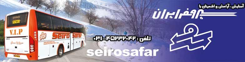 سیروسفر شاهین شهر