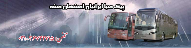 پیک صبا اصفهان پایانه صفه
