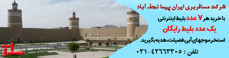 ایران پیما نجف آباد