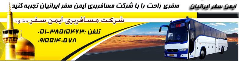 ایمن سفر مشهد پایانه امام رضا
