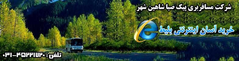 پیک صبا شاهین شهر