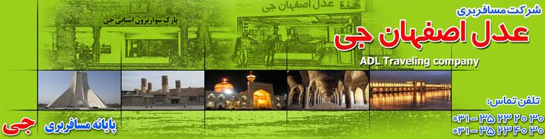 عدل اصفهان پایانه جی