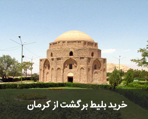 خريد بليط اتوبوس از عدل کرمان