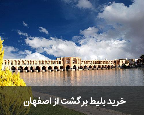 خريد بليط اتوبوس از عدل اصفهان
