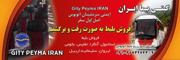 گیتی پیما اصفهان